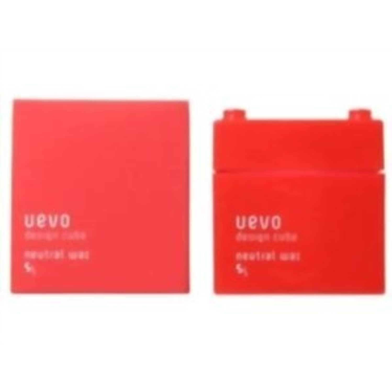 代わりの倫理的更新【X2個セット】 デミ ウェーボ デザインキューブ ニュートラルワックス 80g neutral wax DEMI uevo design cube