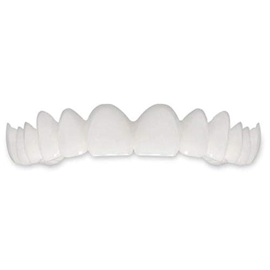 フライカイト懐疑論パイプ笑顔の偽歯カバーを白くする歯の瞬間の完璧な笑顔フレックス歯 - ホワイト