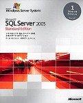 Microsoft SQL Server 2005 Standard Edition 日本語版 プロセッサ ライセンス