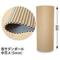 ガラスなど割れ物の緩衝材に!更に適した5mm厚の片面ダンボール(900mm×20m)1本