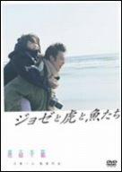ジョゼと虎と魚たち [DVD]の詳細を見る