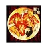 千年女優オリジナルサウンドトラック