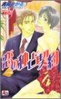 恋の独占契約 / 真崎 ひかる のシリーズ情報を見る