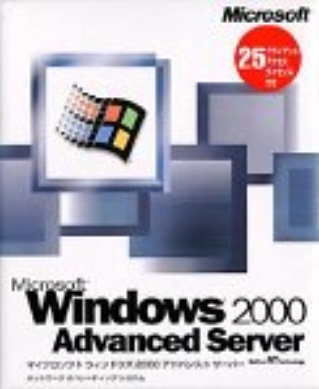ブレンドチラチラする有限Microsoft Windows 2000 Advanced Server 25クライアントアクセスライセンス付き Service Pack 3