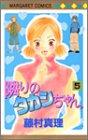 隣りのタカシちゃん。 (5) (マーガレットコミックス (3385))