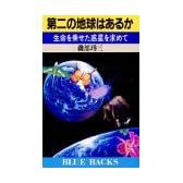 第二の地球はあるか―生命を乗せた惑星を求めて (ブルーバックス)
