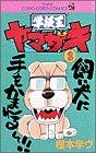 学級王ヤマザキ (3) (てんとう虫コミックス―てんとう虫コロコロコミックス)