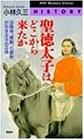 聖徳太子はどこから来たか―法隆寺、黒駒、七星剣が示す太子の正体 (PHPビジネスライブラリー)