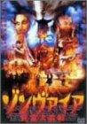 ゾンヴァイア 死霊大血戦 [DVD]