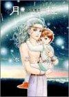 月虹―セレス還元 (創美社コミックス)の詳細を見る