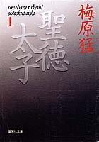 聖徳太子 1 (集英社文庫)