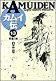 カムイ伝 (13) (小学館文庫)