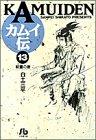 カムイ伝 (13) (小学館文庫)の詳細を見る
