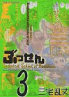 ぶっせん 3 (モーニングワイドコミックス)
