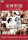 泥棒野郎 [DVD]