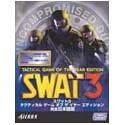 SWAT 3 タクティカル ゲーム オブ ザ イヤー エディション 完全日本語版