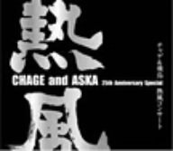 CHAGE and ASKA 25th Anniversary Special チャゲ&飛鳥 熱風コンサート [DVD]
