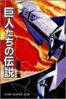 巨人たちの伝説 (ジャンプスーパーコミックス)