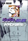 ジョジョの奇妙な冒険 (25) (集英社文庫―コミック版)の詳細を見る