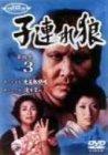 子連れ狼 第四巻(3) [DVD]