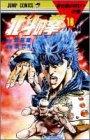 北斗の拳 16 (ジャンプコミックス)