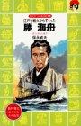 勝海舟―江戸を戦火からすくった (講談社 火の鳥伝記文庫)の詳細を見る