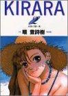 KIRARA 2 (ヤングジャンプコミックス)