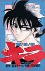 秘拳伝キラ 5 (少年サンデーコミックス)