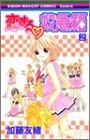 恋する・救急箱 2 (りぼんマスコットコミックス)