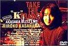 "TAKE THE""K""TRAIN~AKASAKA BLITZ LIVE~ [DVD]"