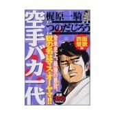 空手バカ一代 四面楚歌編 (プラチナコミックス)