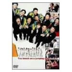 はねるのトびら [DVD]