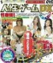 人性ゲームDX 性春編!~人生は女で決まる~ [DVD]