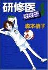 研修医なな子 (4) (You comics)