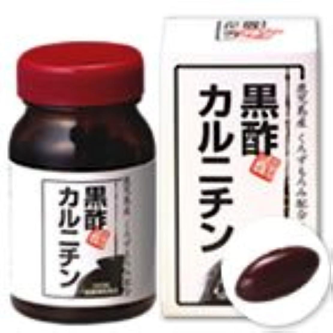 発症予定情緒的黒酢カルニチン