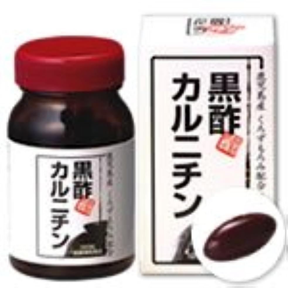 ねばねば配るガイド黒酢カルニチン