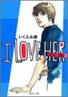 I love her (2) (集英社文庫―コミック版)