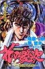 花の慶次―雲のかなたに (7) (ジャンプ・コミックス)