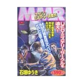 MMR UFO・ミステリーサークルを追―マガジンミステリー調査班 (プラチナコミックス)
