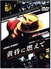黄昏に燃えて [DVD]