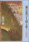 「森の思想」が人類を救う―二十一世紀における日本文明の役割
