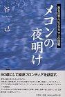 メコンの夜明け―ある日本人ビジネスマンの挑戦