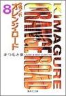きまぐれオレンジ★ロード (8) (集英社文庫―コミック版)の詳細を見る