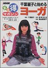 千葉麗子と始めるヨーガ―2004年7月~9月 (NHKまる得マガジン)