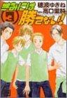 きみには勝てない! 3 (花音コミックス)