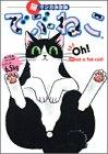 でぶねこ 1—猫マンガ決定版 (Feelコミックス)