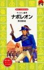 ナポレオン―ライオン皇帝 (講談社 火の鳥伝記文庫)