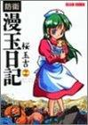 防衛漫玉日記 (2) (Beam comix)