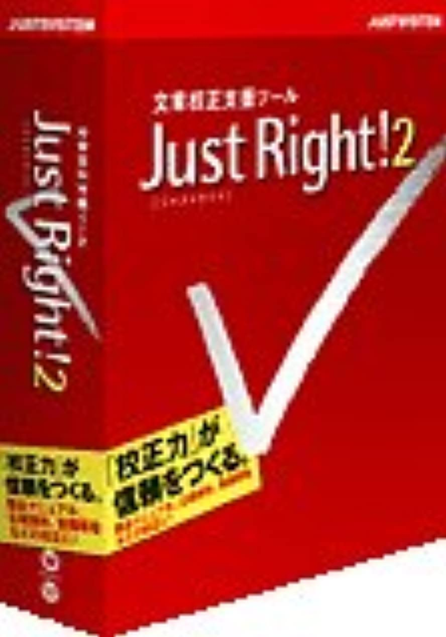 ストラトフォードオンエイボンくしゃくしゃハイブリッドJust Right!2 for Windows CD-ROM