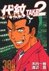 代紋TAKE2(38) (ヤンマガKCスペシャル)